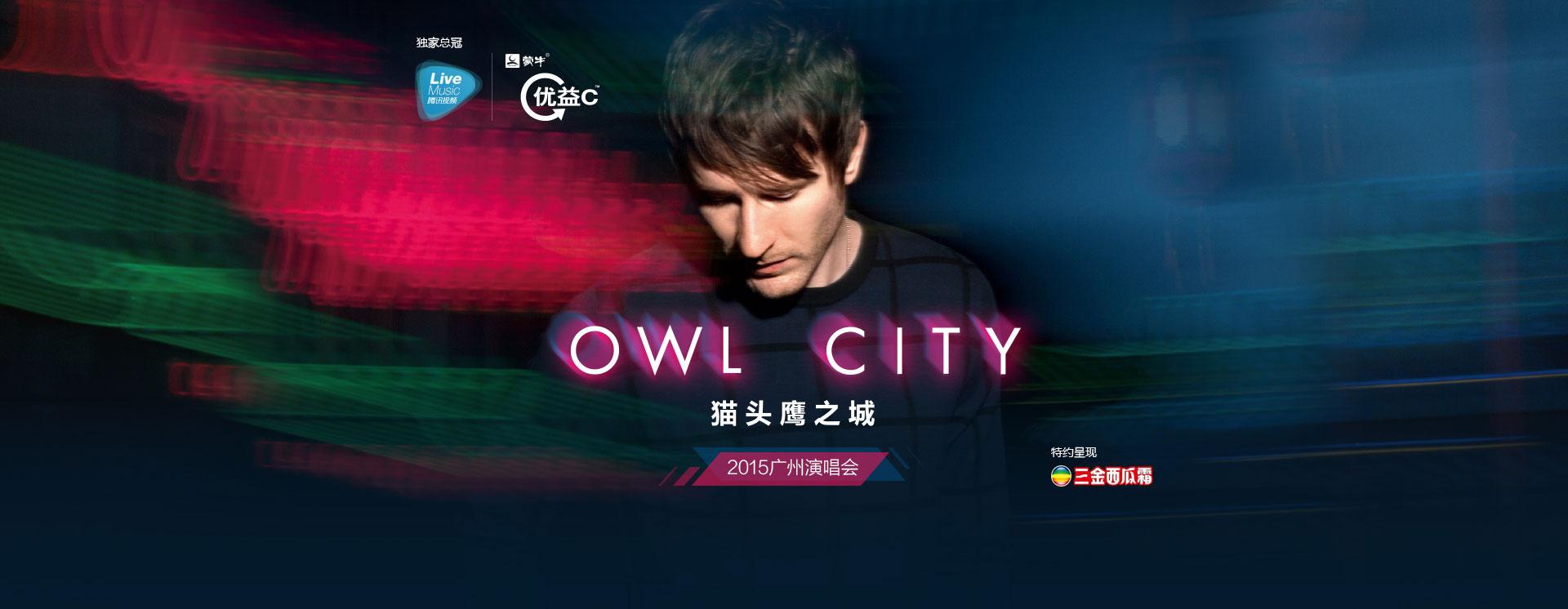 Owl City2015广州演唱会现场+采访视频!